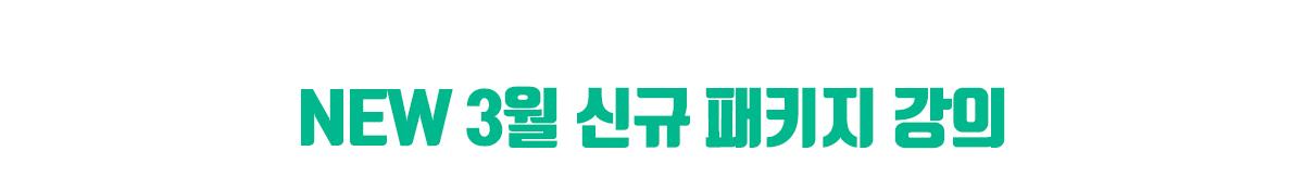 NEW 3월 신규 패지지 강의